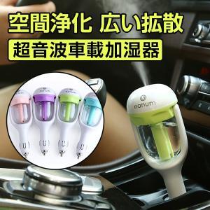 加湿器 車載用 車載加湿器 車 USB 加湿器 車用加湿器 ...