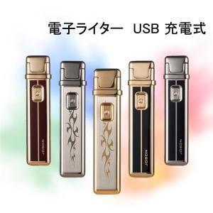 送料無料 電子ライター USB 充電式 プラズマ  アーク放...