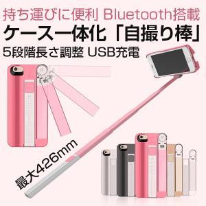 セルカ棒 自撮り棒iPhone7 iPhone6 iPhon...