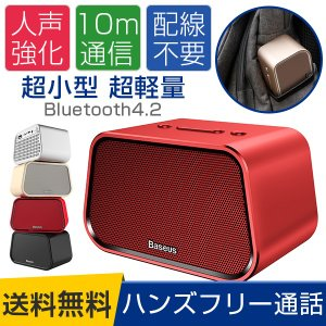 Bluetooth スピーカー 超小型 超軽量 ステレオ  ...