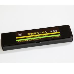 フォトピー光線医療用波長2カーボン 黄(可視光線)10本入り