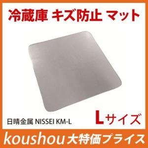 床のキズや凹み防止に!!冷蔵庫キズ防止マットLサイズ 日晴金属 NISSEI KM-Lの写真