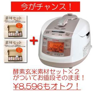 おまけ付!CUCKOO New圧力名人(全自動発芽玄米炊飯器)|kousogenmai
