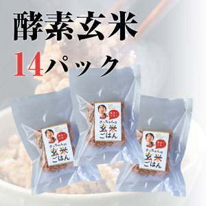 酵素玄米セット14パック(熟成3日7P・熟成5日7P)|kousogenmai