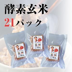 酵素玄米セット21パック(熟成3日14P・熟成5日7P)|kousogenmai