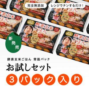 【送料無料】酵素玄米「常温パック」お試しセット 3パック入 新潟産コシヒカリ 減農薬 有機肥料使用|kousogenmai