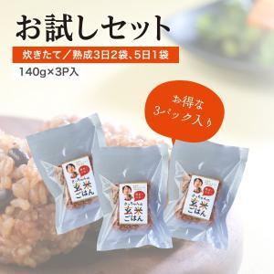 【送料無料】さっちゃんの酵素玄米ごはんお試しセット 3パック入 新潟産コシヒカリ 減農薬 有機肥料使用|kousogenmai
