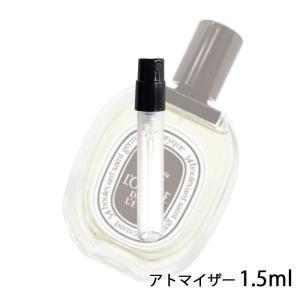 香水 ディプティック diptyque ロンブルダンロー オードトワレ 1.5ml アトマイザー お試し ユニセックス 人気 ミニ【メール便送料無料】 【1】|kousui-kan