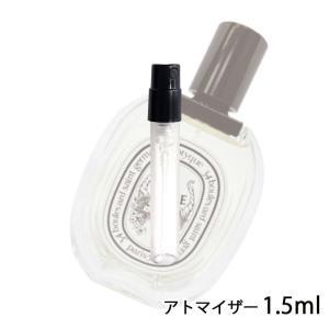 香水 ディプティック diptyque ディプティック オレーヌ オードトワレ1.5ml アトマイザー お試し ユニセックス 人気 ミニ【メール便送料無料】 【2】|kousui-kan