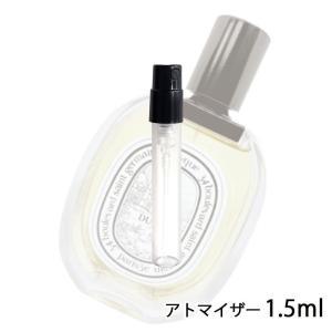 香水 ディプティック diptyqueディプティック オー デュエル オードトワレ1.5ml アトマイザー お試し ユニセックス 人気 ミニ【メール便送料無料】 【8】|kousui-kan