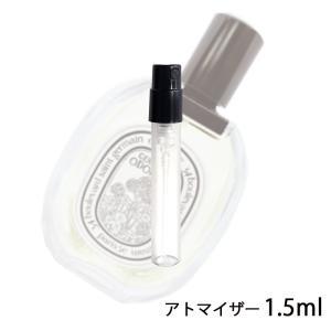 香水 ディプティック diptyque ディプティック ジェラニウム オドラタ オードトワレ 1.5ml アトマイザー お試し ユニセックス 人気 【12】|kousui-kan
