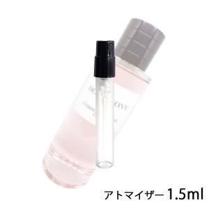 香水 ディオール Dior メゾンクリスチャンディオール ホーリー ピオニー アトマイザー1.5ml ユニセックス 【メール便送料無料】【11】 kousui-kan