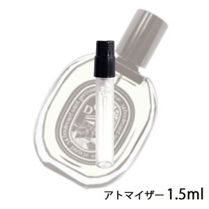 香水 ディプティック diptyque オードパルファン ドソン 1.5ml アトマイザー お試し ユニセックス 人気 【メール便送料無料】 【22】|kousui-kan