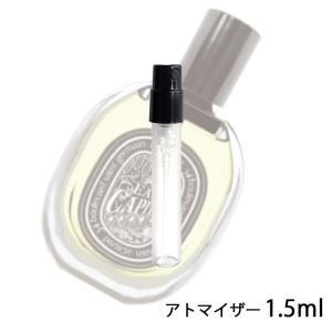 香水 ディプティック diptyque オードパルファン  オーキャピタル 1.5ml アトマイザー お試し ユニセックス 人気 【メール便送料無料】 【28】|kousui-kan