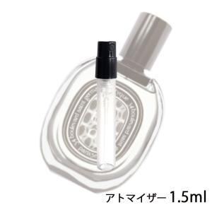 香水 ディプティック diptyque オードパルファン  オルフェオン 1.5ml アトマイザー お試し ユニセックス 人気 【メール便送料無料】 【30】|kousui-kan