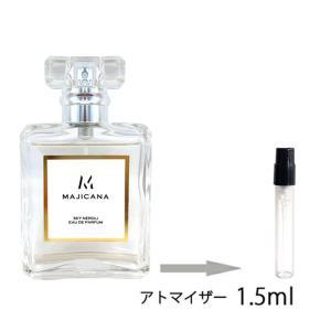 香水 マジカナ MAJICANA スカイネロリ オードパルファム 1.5ml アトマイザー お試し レディース メンズ ユニセックス  ミニ【2】|kousui-kan