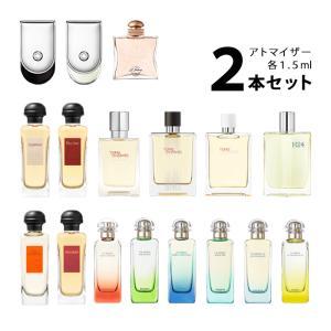 香水 エルメス HERMES アトマイザー 選べる2本セット 各1.5ml レディース  メンズ ユニセックス【メール便送料無料】|kousui-kan