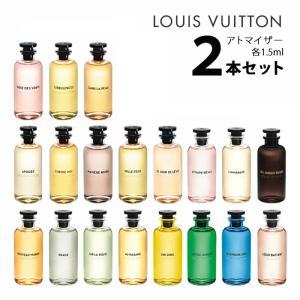 ルイヴィトン LOUIS VUITTON アトマイザー 選べる2本セット 各1.5ml 香水 レディース【メール便送料無料】