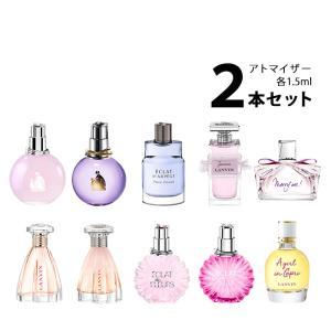 香水 ランバン LANVIN アトマイザー 選べる2本セット 各1.5ml メンズ レディース【メール便送料無料】|kousui-kan