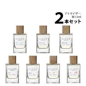 香水 クリーン リザーブ アトマイザー 選べる2本セット 各1.5ml CLEAN メンズ レディース ユニセックス kousui-kan