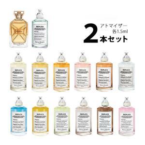 メゾン マルジェラ アトマイザー 選べる2本セット 各1.5ml Maison Margiela 香水 メンズ レディース ユニセックス