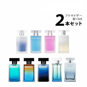 香水 ライジングウェーブ RISINGWAVE アトマイザー 選べる2本セット 各1.5ml メンズ レディース ユニセックス【メール便送料無料】|kousui-kan