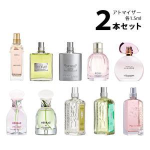 香水 ロクシタン LOCCITANE アトマイザー 選べる2本セット 各1.5ml レディース【メール便送料無料】|kousui-kan