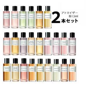 ディオール Dior メゾンクリスチャンディオール 選べる2本セット 各1.5ml 香水 レディース メンズ ユニセックス 【メール便送料無料】