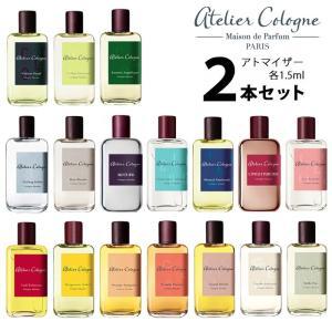 アトリエコロン atelier cologne アトマイザー 選べる2本セット 各1.5ml 香水 メンズ レディース ユニセックス