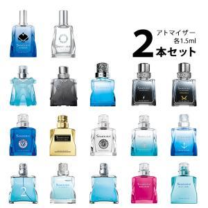 アランドロン サムライ アトマイザー 選べる2本セット 各1.5ml 香水 メンズ 【メール便送料無料】
