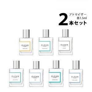 クリーン アトマイザー 選べる2本セット 各1.5ml CLEAN 香水 メンズ レディース ユニセックス