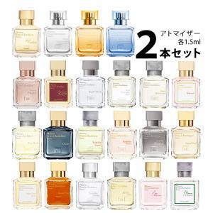 香水 メゾン フランシス クルジャン アトマイザー 選べる2本セット 各1.5ml  メンズ レディース ユニセックス|kousui-kan