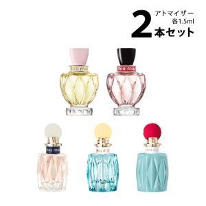 香水 ミュウミュウ miu miu アトマイザー 選べる2本セット 各1.5ml レディース 【メール便送料無料】|kousui-kan