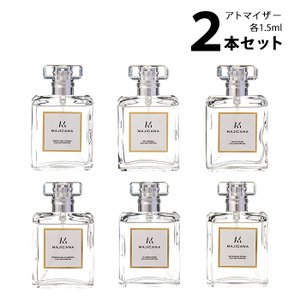 香水 マジカナ MAJICANA アトマイザー 選べる2本セット 各1.5ml お試し メンズ レディース ユニセックス 【メール便送料無料】|kousui-kan