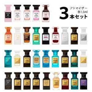 トムフォード TOMFORD 香水 アトマイザー 選べる3本セット 各1.5ml 【メール便送料無料】
