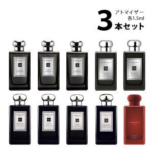 ジョーマローン JO MALONE アトマイザー 選べる3本セット 各1.5ml 香水 メンズ レディース ユニセックス 【メール便送料無料】