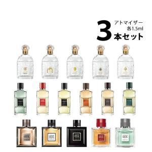 ゲラン GUERLAIN アトマイザー 選べる3本セット 各1.5ml 香水 メンズ 【メール便送料無料】 kousui-kan