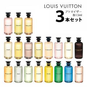 ルイヴィトン LOUIS VUITTON アトマイザー 選べる3本セット 各1.5ml 香水 レディース お試し 【メール便送料無料】|kousui-kan