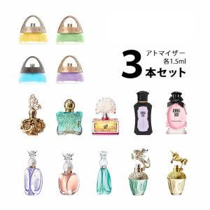 アナスイ ANNA SUI アトマイザー 選べる3本セット 各1.5ml 香水 レディース 【メール便送料無料】|kousui-kan