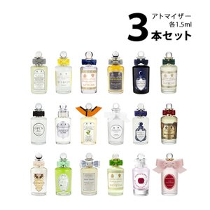 香水 ペンハリガン アトマイザー 選べる3本セット 各1.5ml PENHALIGON`S メンズ レディース ユニセックス kousui-kan