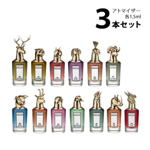 香水 ペンハリガン PENHALIGON`S ポートレート アトマイザー 選べる3本セット 各1.5ml レディース 【メール便送料無料】 kousui-kan