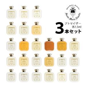 サンタ・マリア・ノヴェッラ Bタイプ アトマイザー 選べる3本セット 各1.5ml Santa Maria Novella 香水 メンズ レディース ユニセックス