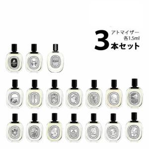 香水 ディプティック オードトワレ アトマイザー 選べる3本セット 各1.5ml diptyque メンズ レディース ユニセックス|kousui-kan