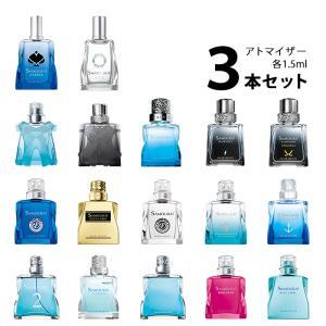 アランドロン サムライ アトマイザー 選べる3本セット 各1.5ml 香水 メンズ 【メール便送料無料】