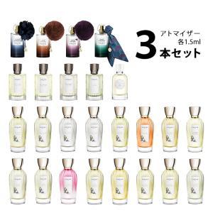 香水 グタール GOUTAL アトマイザー 選べる3本セット 各1.5ml メンズ レディース ユニセックス kousui-kan
