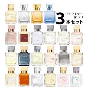 香水 メゾン フランシス クルジャン アトマイザー 選べる3本セット 各1.5ml  メンズ レディース ユニセックス|kousui-kan