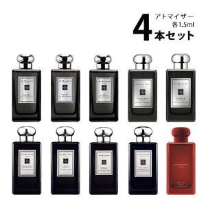 ジョーマローン JO MALONE アトマイザー 選べる4本セット 各1.5ml 香水 メンズ レディース ユニセックス 【メール便送料無料】