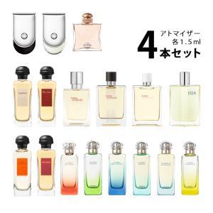 香水 エルメス HERMES アトマイザー 選べる4本セット 各1.5ml レディース  メンズ ユニセックス【メール便送料無料】|kousui-kan