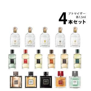 ゲラン GUERLAIN アトマイザー 選べる4本セット 各1.5ml 香水 メンズ 【メール便送料無料】 kousui-kan