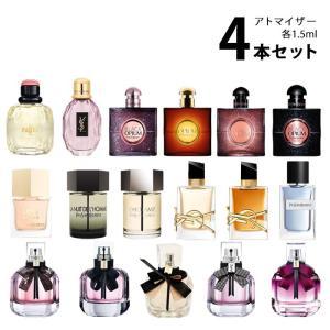 お選びいただいた4種類の香りを、アトマイザーに詰め替えてお届けいたします。 お届けする香水の容量は各...